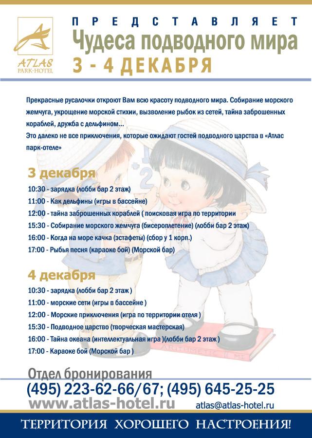 Программа детской анимации на