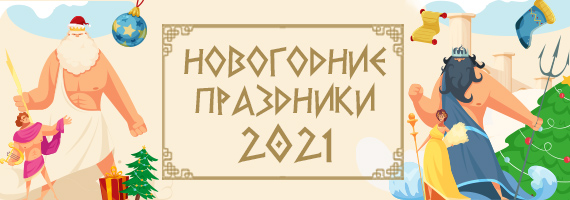 Banner_title_2021_New_Year_holyday_570_200.jpg